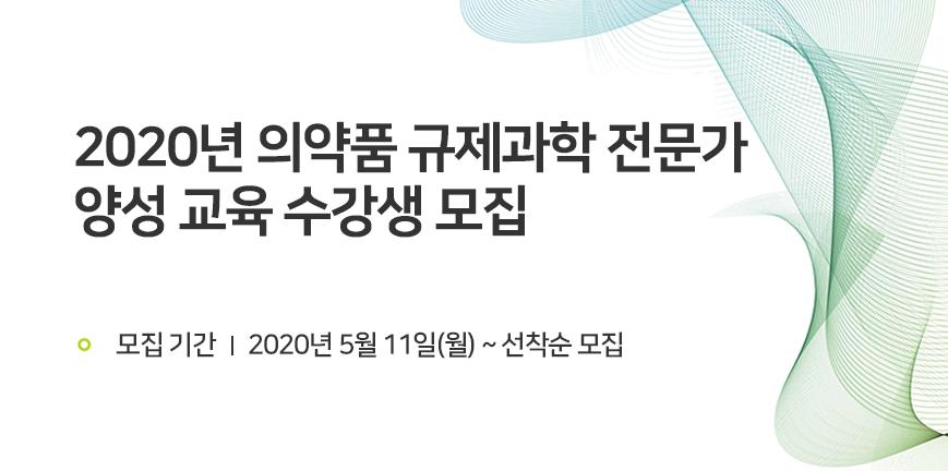 2019 (사)한국에프디시법제학회 춘계학술대회
