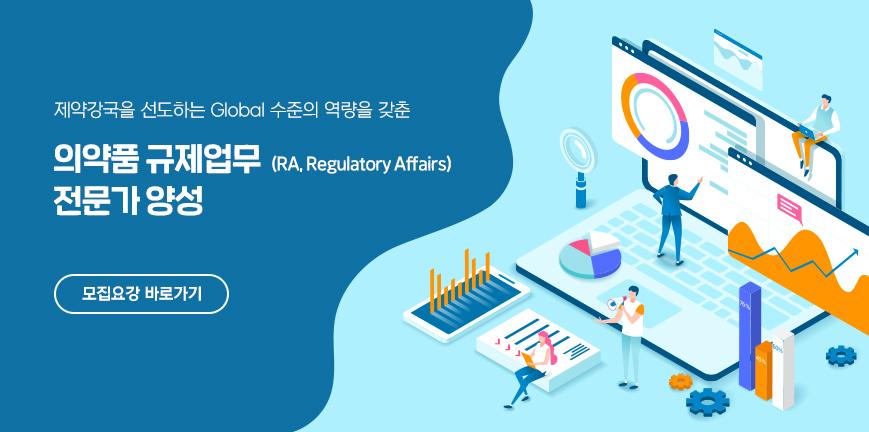 의약품 규제과학 전문가양성 모집